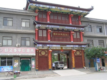 The Chen Jia Gou Taiji School